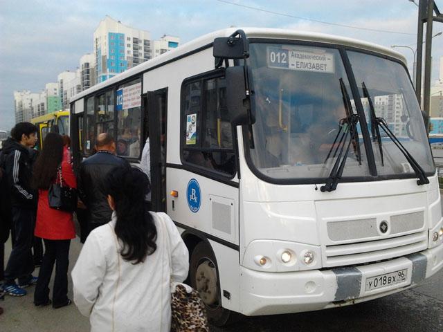 Маленький автобус