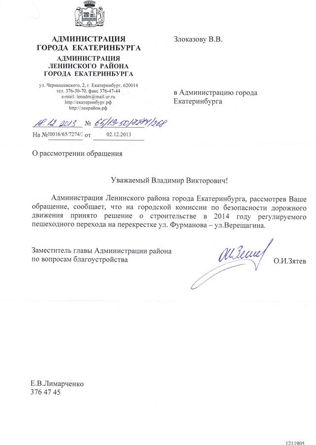 Ответ по Фурманова-Верещагина
