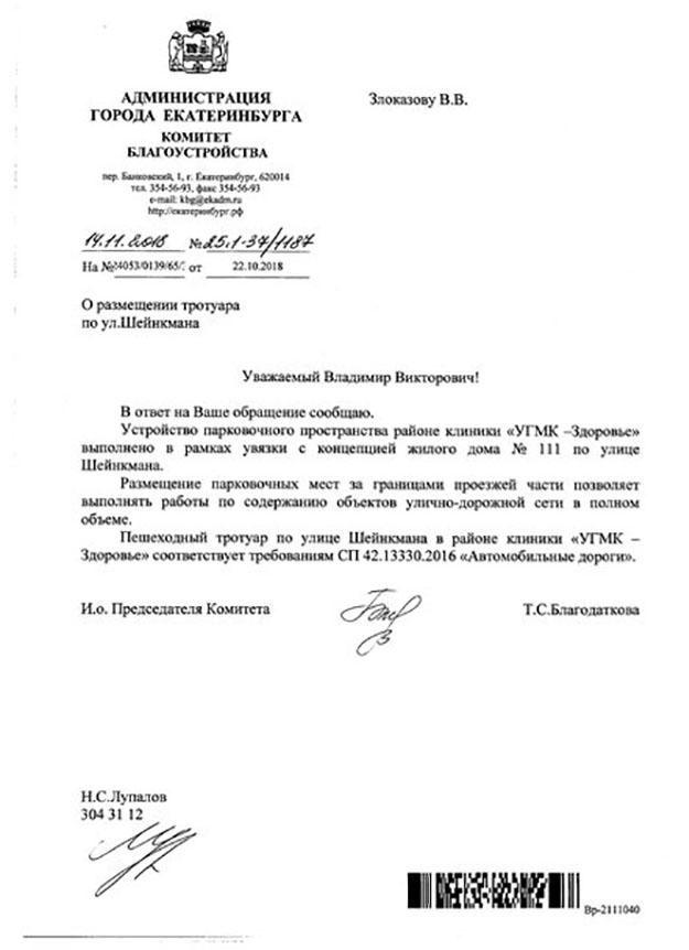 """Ответ из комитета благоустрйства по тротуару около """"УГМК-Здоровья"""""""
