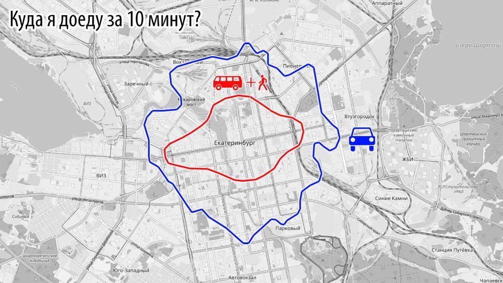 Куда я доеду за 10 минут: на общественном транспорте и на машине.