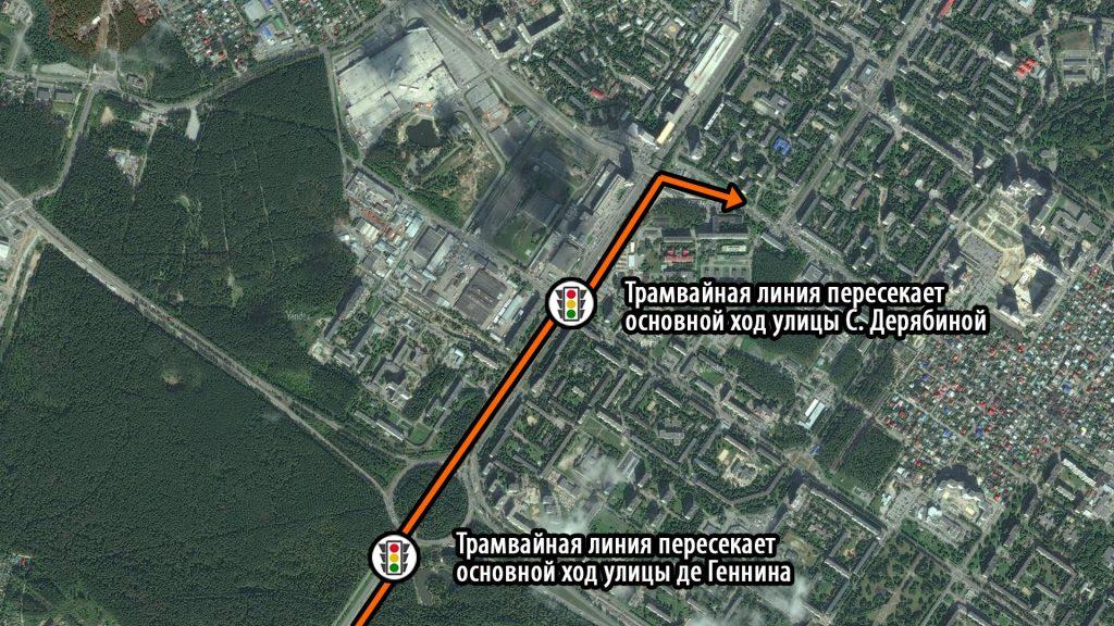 Пересечение трамвайной линии с основным ходом улиц де Геннина и Серафимы Дерябиной создаст дополнительные задержки в движении транспорта.