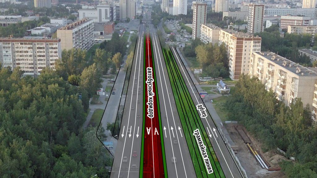 Использование центральной разделительной полосы под автобусный коридор позволит сохранить 6 полос движения для автотранспорта