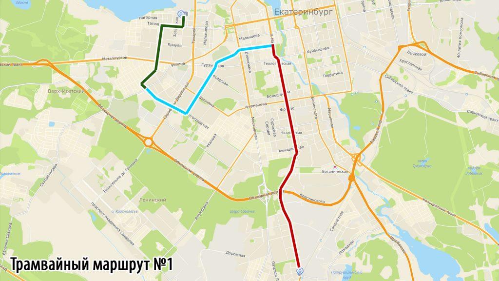 Извилистый трамвайный маршрут №1 не предназначен для движения от конечной до конечной. Им рационально пользоваться для более коротких поездок между точками в центре маршрута.