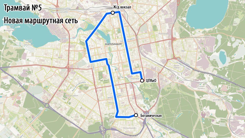 П-образный трамвайный маршрут №5 из новой маршрутной сети общественного транспорта Екатеринбурга.