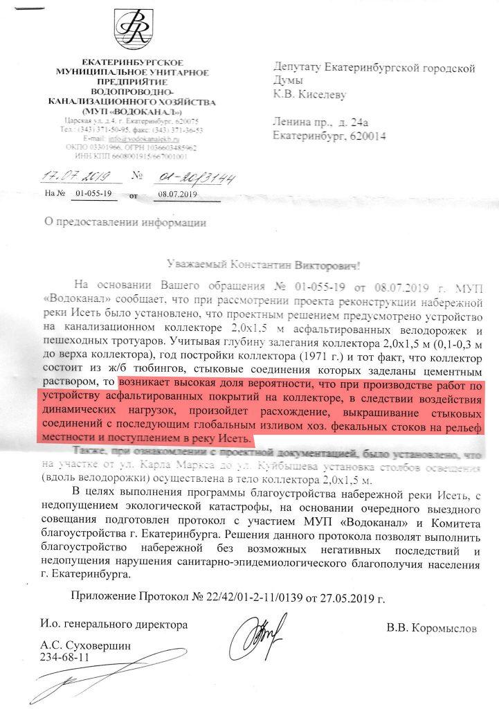 """МУП """"Водоканал"""" выразил опасения, что работы над коллектором могут привести к его повреждению и экологической катастрофе!"""