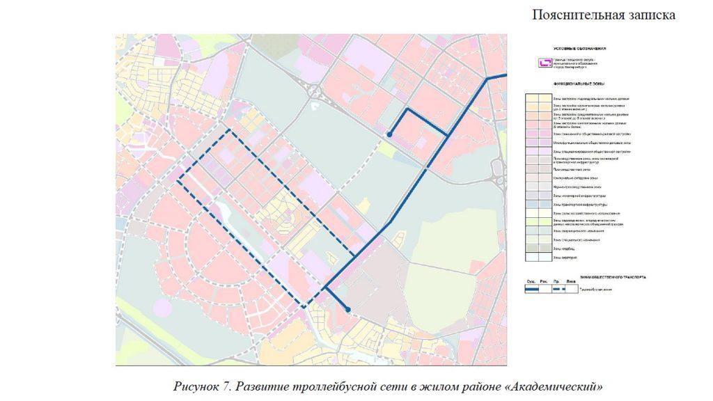 Планы по развитию троллейбусного движения в Краснолесье и Академическом