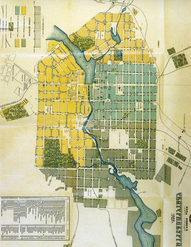 Свердловск в 1920-м году